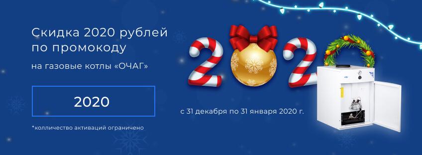 Скидка 2020 рублей на ОЧАГ