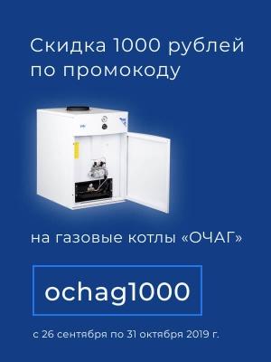 Скидка 1000 рублей по промокоду на газовые котлы «ОЧАГ»
