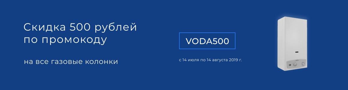 Скидка 500 рублей по промокоду на газовые колонки
