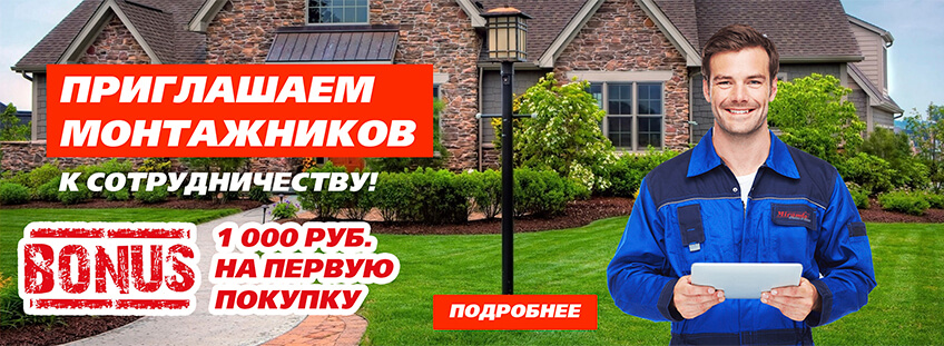 Бонус 1000 рублей для монтажников