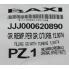Запасные части Baxi Кран наполнения системы в сборе BAXI 620890 цена, купить в Йошкар-Оле